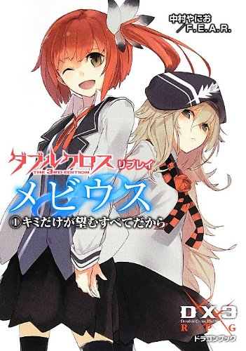 ダブルクロス The 3rd Edition リプレイ・メビウス-1    キミだけが望むすべてだから (富士見ドラゴンブック)
