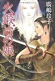 火鍛冶の娘 (カドカワ銀のさじシリーズ)