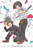 マジキュー4コマ リトルバスターズ! Re:play(2) (マジキューコミックス)