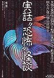 """実話""""恐怖""""怪談―「怖い噂」リアル・ホラー・コレクション"""