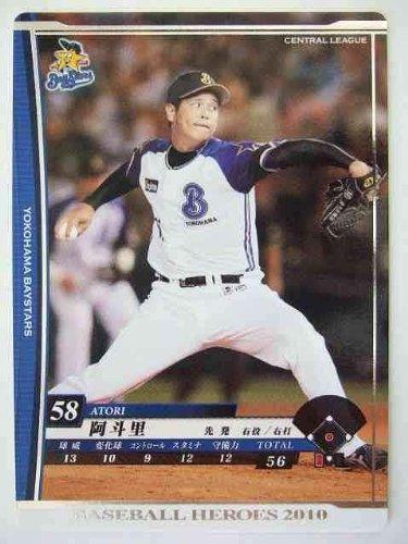 BBH2010 HUV 白カード 阿斗里(横浜)