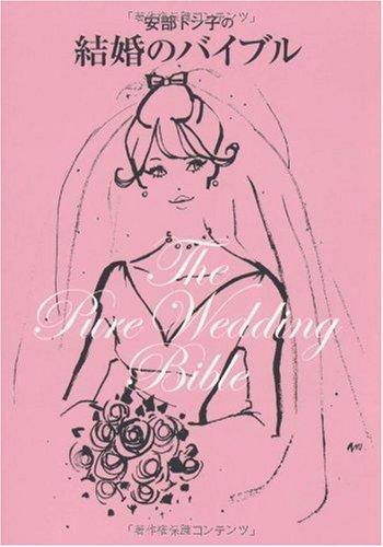 安部トシ子の結婚のバイブル