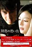 初恋の想い出 [DVD]