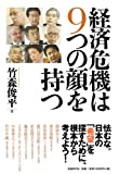 経済危機は9つの顔を持つ