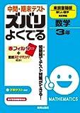 中間・期末テスト ズバリよくでる 数学 東京書籍版 新しい数学 3年
