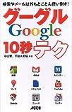 検索やメール以外もとことん使い倒す! グーグル10秒テク