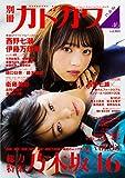 別冊カドカワ 総力特集 乃木坂46 vol.03 (カドカワムック)