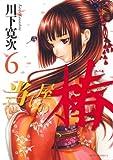 当て屋の椿 6 (ジェッツコミックス)