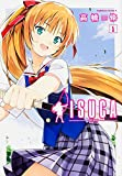 ISUCA (5) (カドカワコミックス・エース)