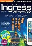 Ingressスターターブック (アスペクトムック)