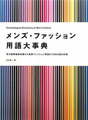 メンズ・ファッション用語大事典―男の服飾基礎知識から最新ファッション用語まで8000語を収録