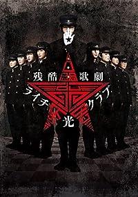 残酷歌劇 ライチ☆光クラブ [DVD]