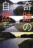 奇跡の自然—三浦半島小網代の谷を「流域思考」で守る