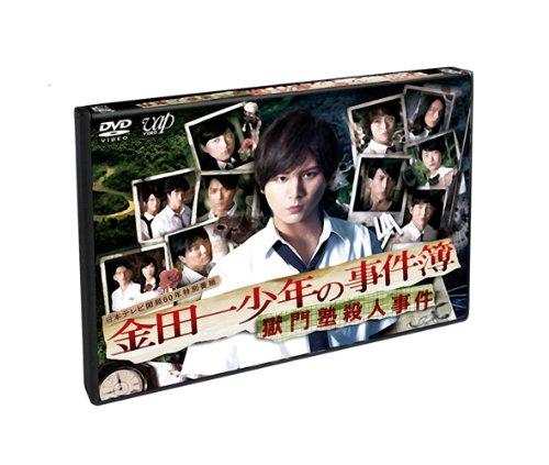 金田一少年の事件簿 獄門塾殺人事件 [DVD]