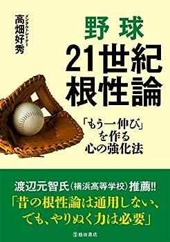 野球 21世紀根性論