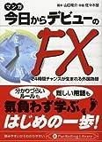 文庫 マンガ 今日からFXデビュー―24時間チャンスが生まれる外国為替 (PanRolling Library)