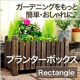 プランターボックス プランターカバー 【長方形】 ガーデニング  ガーデン ベランダ テラス