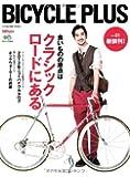 BICYCLE PLUS Vol.1 (エイムック 2304)