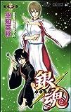 銀魂 第32巻(ジャンプコミックス)
