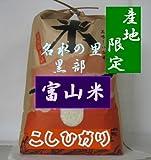 26年産★名水の里・黒部☆富山産コシヒカリ 1等玄米 5kg(選べる精米)