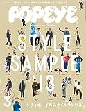 POPEYE (ポパイ) 2013年 03月号 [雑誌]