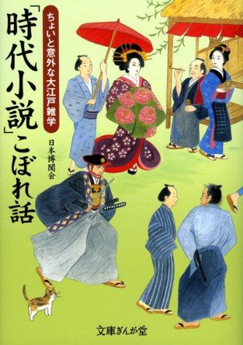 「時代小説」こぼれ話―ちょいと意外な大江戸雑学 (文庫ぎんが堂)