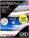 DxO Optics Pro v5 スタンダード 日本語版