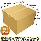ダンボール120サイズ 10枚セット 45x35x34cm 厚さ5mm