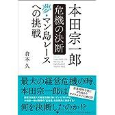 本田宗一郎 危機の決断 夢・マン島レースへの挑戦