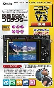 Kenko 液晶保護フィルム 液晶プロテクター Nikon Nikon 1 V3用 KLP-NV3