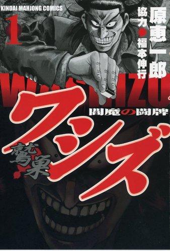 ワシズ-閻魔の闘牌 (1) (近代麻雀コミックス)