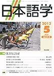日本語学 2012年 05月号 [雑誌]