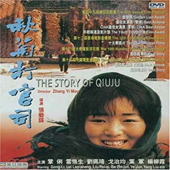 "Cover of ""The Story of Qiu Ju"""