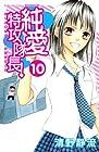純愛特攻隊長! 第10巻 2008年07月11日発売