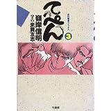てっぺん 3 (近代麻雀コミックス)