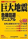 巨大地震 危機回避マニュアル (タツミムック)