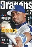 月刊Dragons 2009年 07月号 [雑誌]