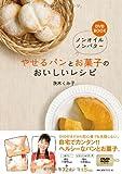 ノンオイルノンバターやせるパンとお菓子のおいしいレシピ―DVD BOOK