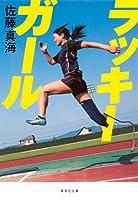 ラッキーガール (集英社文庫)