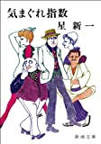 気まぐれ指数 (新潮文庫)