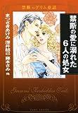 禁断のグリム童話文庫 禁断の愛に溺れた6人の処女 (TAKESHOBO漫画文庫)