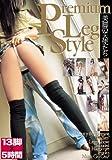 Premium Leg Style 美脚の天使たち [DVD][アダルト]