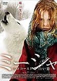 ミーシャ/ホロコーストと白い狼 [DVD]