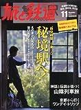 旅と鉄道 2012年 11月号 [雑誌]