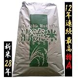 【一味違うお米】【最高ランク特A】宮城県産 ひとめぼれ 玄米 30kg 28年登米産一等米