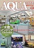 月刊 AQUA LIFE (アクアライフ) 2011年 12月号 [雑誌]