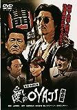 愛しのOYAJI 激突編 [DVD]