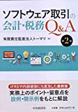 ソフトウェア取引の会計・税務Q&A(第2版)