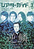 シアターガイド 2016年 03 月号 [雑誌]