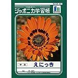 ショウワノート ジャポニカ学習帳 絵日記 マス JL-45